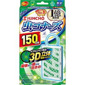 大日本除蟲菊 虫コナーズ ベランダ用 虫よけプレート 150日用 無臭 1個