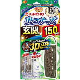 大日本除蟲菊 虫コナーズ 玄関用 虫よけプレート 150日用 無臭 1個