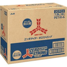 アサヒ飲料 三ツ矢サイダー ゼロストロング ケース 1.5L×8