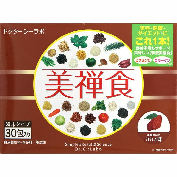 ドクターシーラボ 美禅食 カカオ味 30包