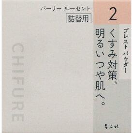 ちふれ化粧品 ちふれ プレストパウダーS詰替用 2 PパウダーS詰替用2