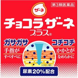 【第3類医薬品】エーザイ チョコラザーネプラス 60g