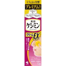 小林製薬 ケシミンクリームEX 12g (医薬部外品)