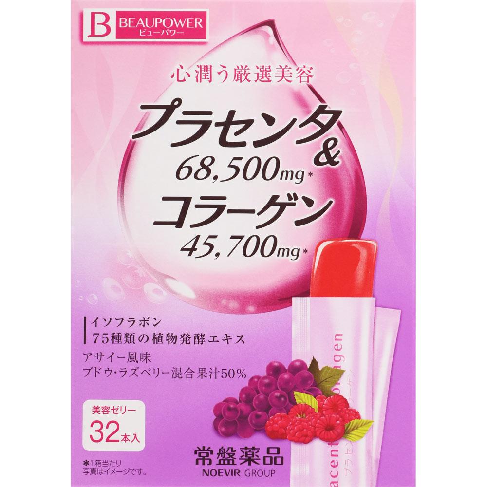 常盤薬品工業 BEAUPOWER プラセンタ・コラーゲン アサイー味 32P