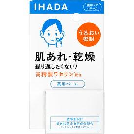 資生堂薬品 イハダ 薬用 バーム 20g (医薬部外品)