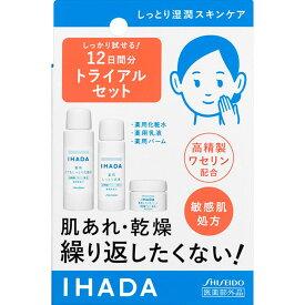 資生堂薬品 イハダ 薬用スキンケアセット とてもしっとり 1セット (医薬部外品)【point】