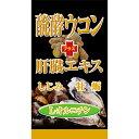 ミヤマ漢方製薬 醗酵ウコン+肝臓エキス 180粒