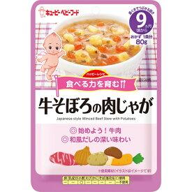 キユーピー ベビーフード ハッピーレシピ 牛そぼろの肉じゃが 80g