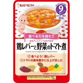 キユーピー ベビーフード ハッピーレシピ 鶏レバーと野菜のトマト煮 80g