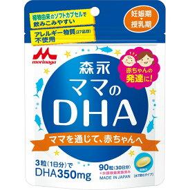森永乳業 森永ママのDHA 90粒
