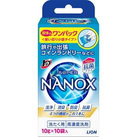ライオン トップ スーパーNANOX ワンパック 10g×10包