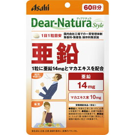 アサヒグループ食品株式会社 Dear−Natura Style 亜鉛 60粒