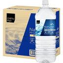 matsukiyo 天然水 ケース 2L×6