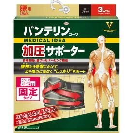 興和ヘルスケアー バンテリンコーワサポーター 腰用しっかり加圧ワイドタイプ 男女兼用 3L