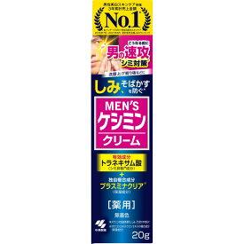 小林製薬 MEN'Sケシミンクリーム 20g (医薬部外品)
