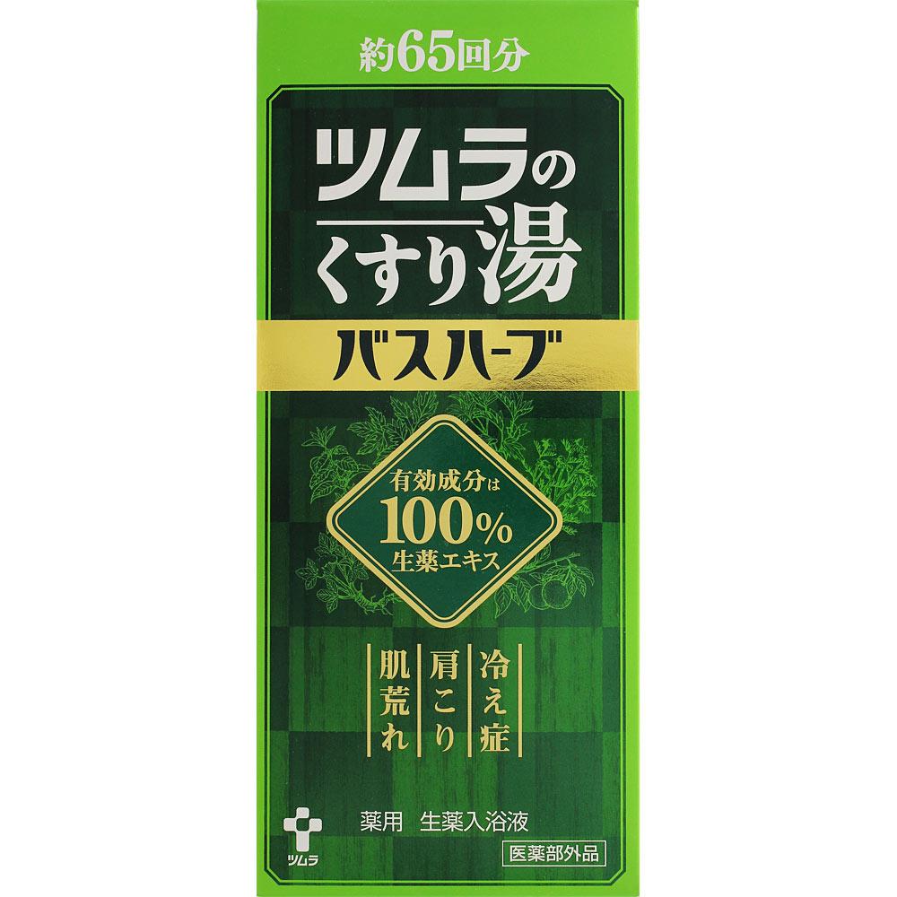 ツムラのくすり湯 バスハーブ650ml(医薬部外品)
