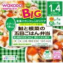 和光堂 BIGサイズの栄養マルシェ 鮭と根菜の五目ごはん弁当 130g、80g
