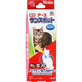 アース・ペット 薬用アースサンスポット 猫用 1本入り