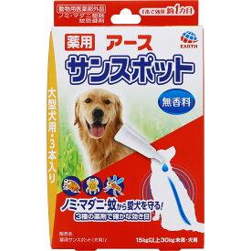 アース・ペット 薬用アースサンスポット 大型犬用 3本入り