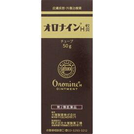 【第2類医薬品】大塚製薬 オロナインH軟膏 チューブ 50g