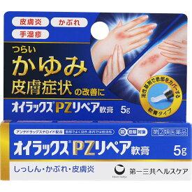 【第(2)類医薬品】第一三共ヘルスケア オイラックスPZリペア軟膏 10g