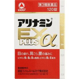 【第3類医薬品】武田CH アリナミンEXプラスα 120錠