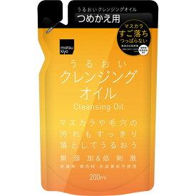 matsukiyo うるおいクレンジングオイル 詰替 200ml詰替【point】