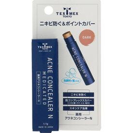 シャンテイ 薬用アクネコンシーラーNダーク 4.5g (医薬部外品)