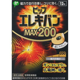 ピップフジモト ピップエレキバン MAX200 12粒