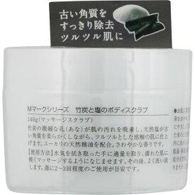 松山油脂 M-mark 竹炭と塩のボディスクラブ 140g