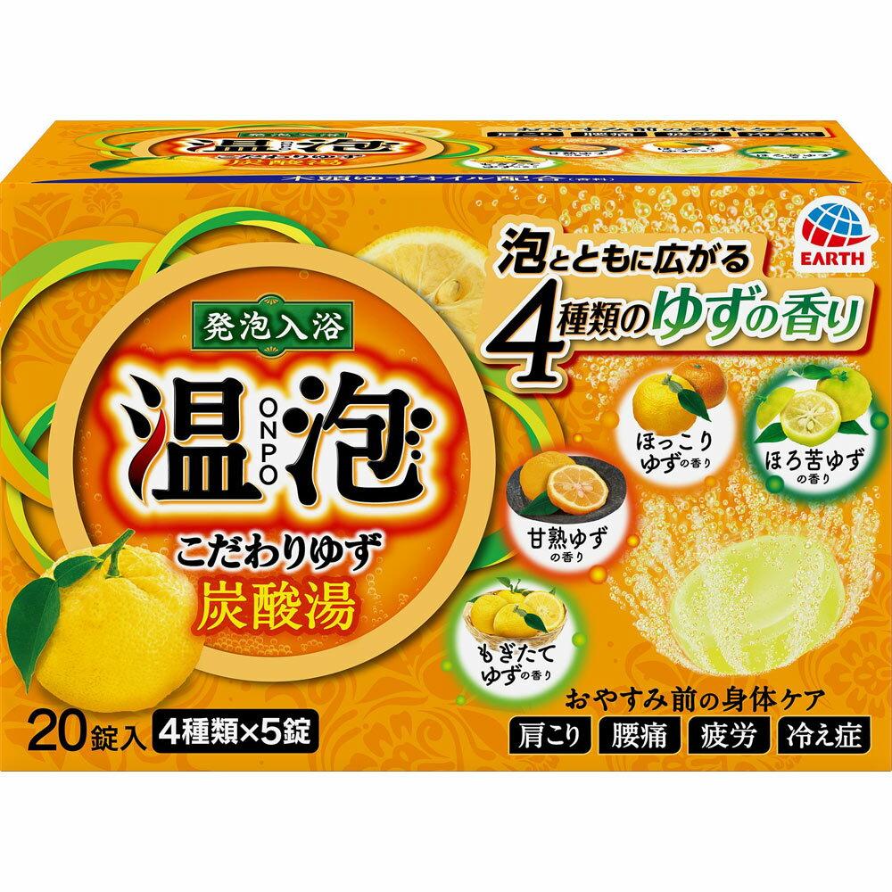 アース製薬 温泡 ONPO こだわりゆず 炭酸湯 20錠(医薬部外品)