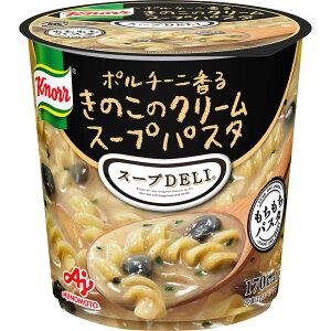 味の素 クノールスープDELIポルチーニ香るきのこのクリームスープパスタ(容器入) 37.8g