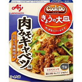 味の素 Cook Do きょうの大皿 肉みそキャベツ 100g