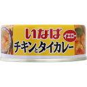 いなば食品 チキンとタイカレー(イエロー) 125g