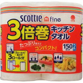 日本製紙クレシア スコッティ ファイン 3倍巻キッチンタオル 2ロール 150カット
