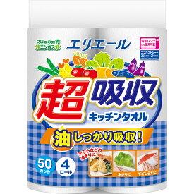 大王製紙 エリエール 超吸収キッチンタオル 4R(50カット)