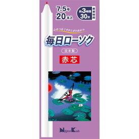 日本香堂 毎日ローソク赤芯 7.5号 20本