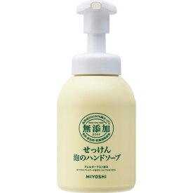 ミヨシ石鹸 無添加せっけん泡のハンドソープ 350ml