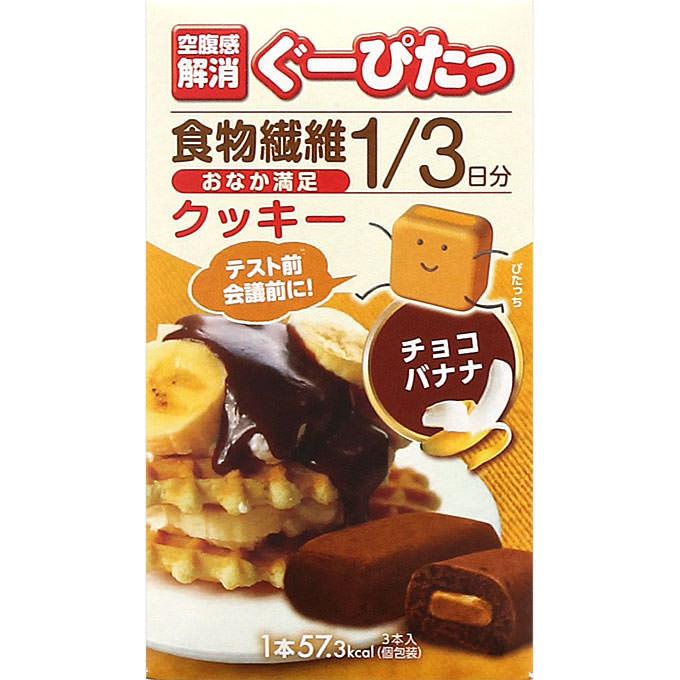 ナリス化粧品 ぐーぴたっ クッキー チョコバナナ 3枚