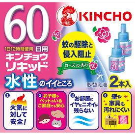 大日本除蟲菊 水性キンチョウリキッド コード式 蚊取り器 60日 取替液 1本入 ローズの香り 2P (医薬部外品)