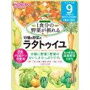 和光堂 1食分の野菜が摂れるグーグーキッチン 10種の野菜のラタトゥイユ 100g