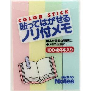 ビュートンジャパン 貼ってはがせるノリ付メモ 付箋 カラー ハーフ4色 MF−200C