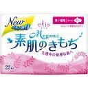 大王製紙 エリスMegami素肌のきもち(多い昼用)羽つき 22枚(医薬部外品)