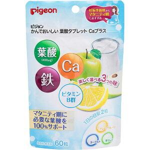 ピジョン かんでおいしい葉酸タブレットCaプラス グレープフルーツ・青りんご・ヨーグルト 60粒
