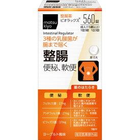matsukiyo ビオラックス 560錠 (医薬部外品)