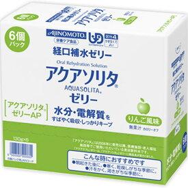 味の素 「アクアソリタ」 ゼリー AP(りんご風味) 130g×6