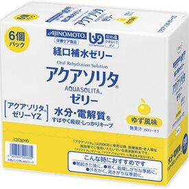 味の素 「アクアソリタ」 ゼリー YZ(ゆず風味) 130g×6