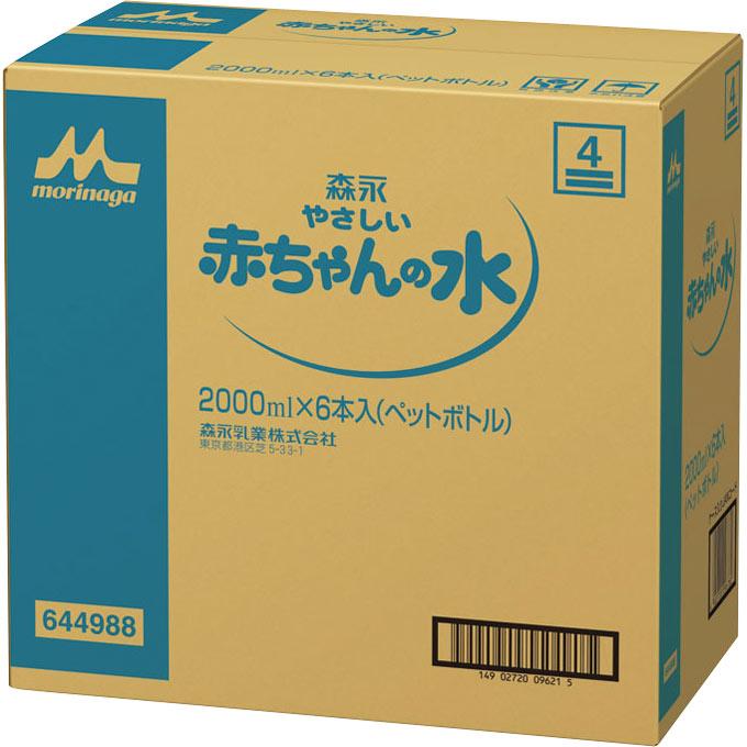 森永乳業 森永やさしい赤ちゃんの水 2000ml×6