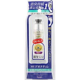 シービック デオナチュレ 足指さらさらクリーム 30g (医薬部外品)
