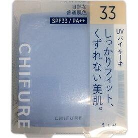 ちふれ化粧品 UV バイ ケーキ(スポンジ入り) 33 自然な普通肌色 14g